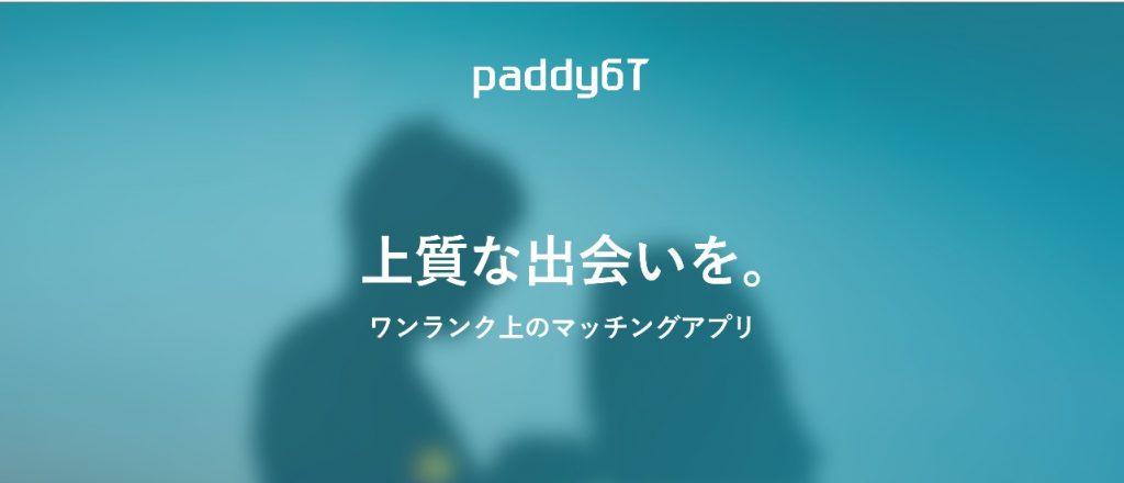 パパ活アプリパディー67