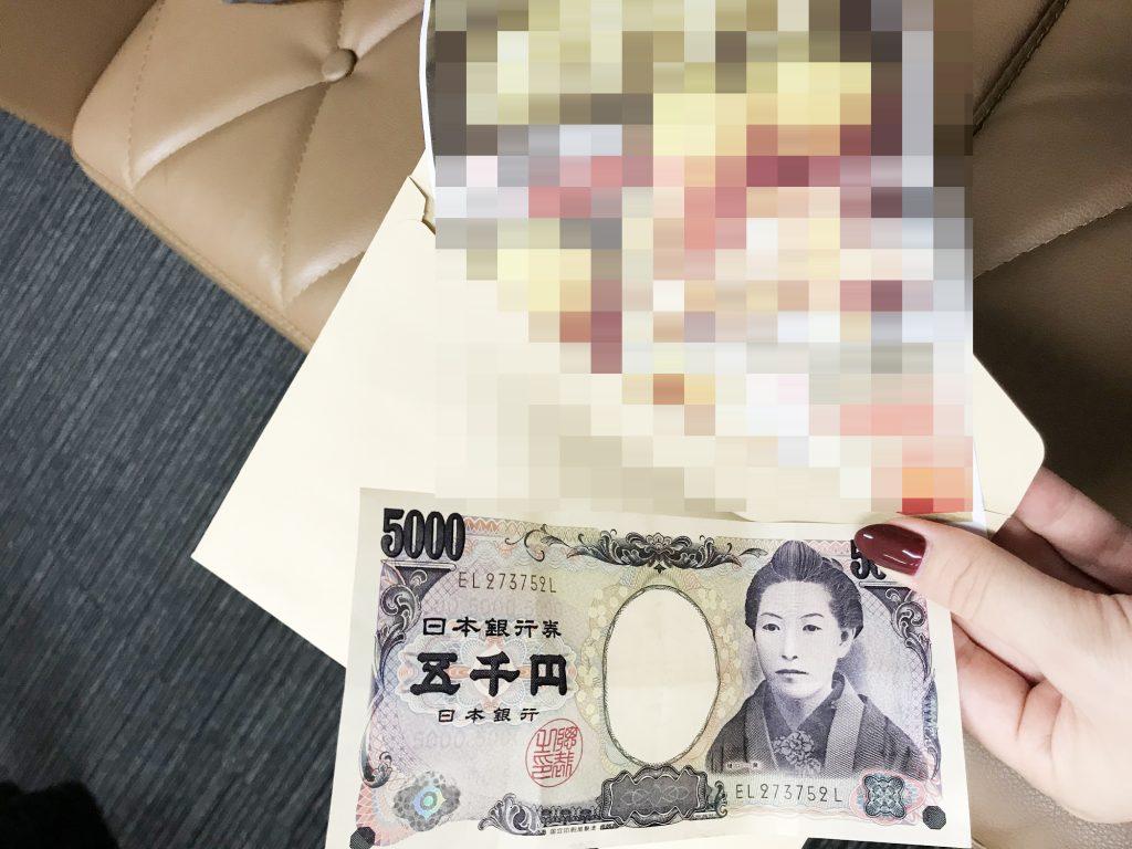 パパ活アプリでもらった封筒に5000円