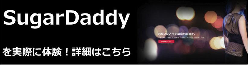 パパ活サイトSugarDaddy体を実際に体験!詳細はこちら