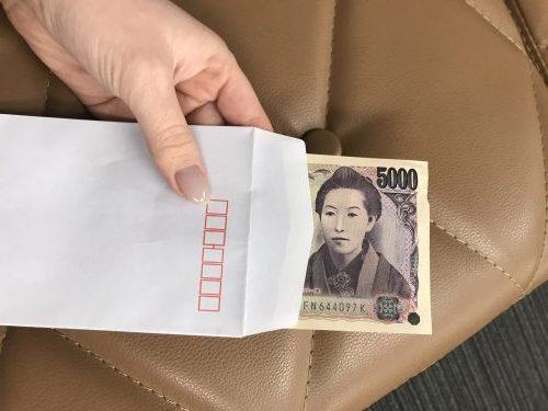 パパ活アプリでもらった封筒に5,000円札