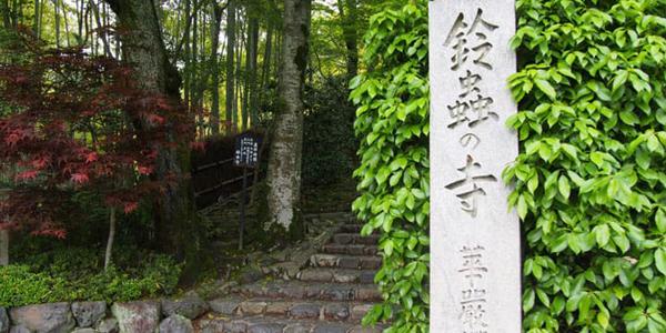鈴虫寺の入り口