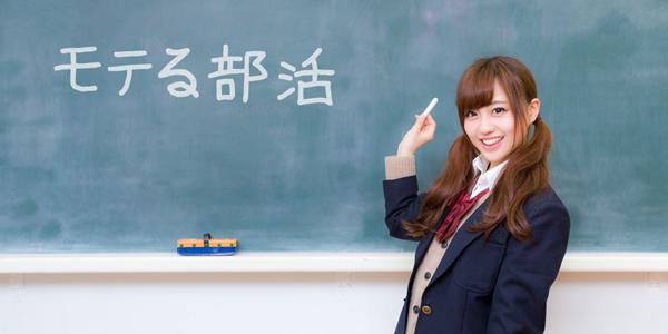 黒板にモテる部活の説明をする女子高生