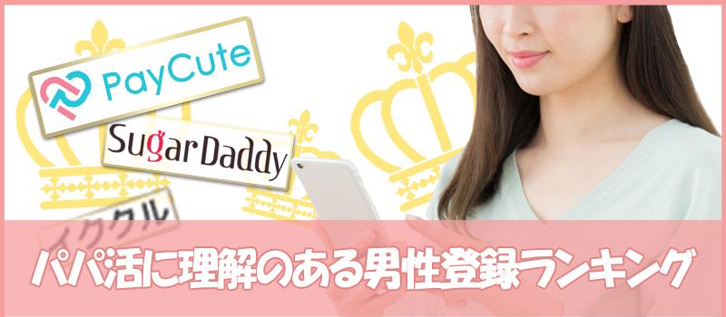 パパ活に理解のある男性登録ランキング