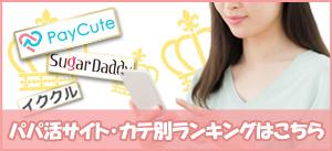 パパ活サイト・カテ別ランキング
