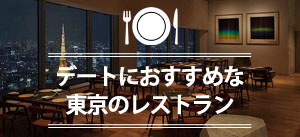 東京のおすすめレストラン