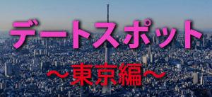 デートスポット~東京編~