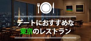 東京のレストラン