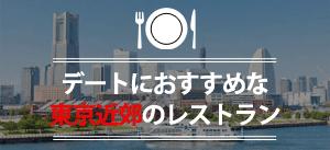 東京近郊のレストラン