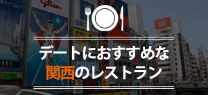 関西のレストラン